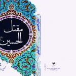 """مقتل الحسین (ع)"" کتابی ""م. کریمی"" تصحیحی ایله یاییلدی"