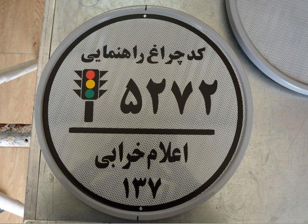 کد گذاری چراغهای راهنمایی و رانندگی تقاطعهای تبریز