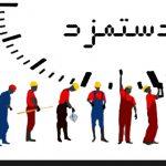 روزگار دوزخی کارگران ساختمانی