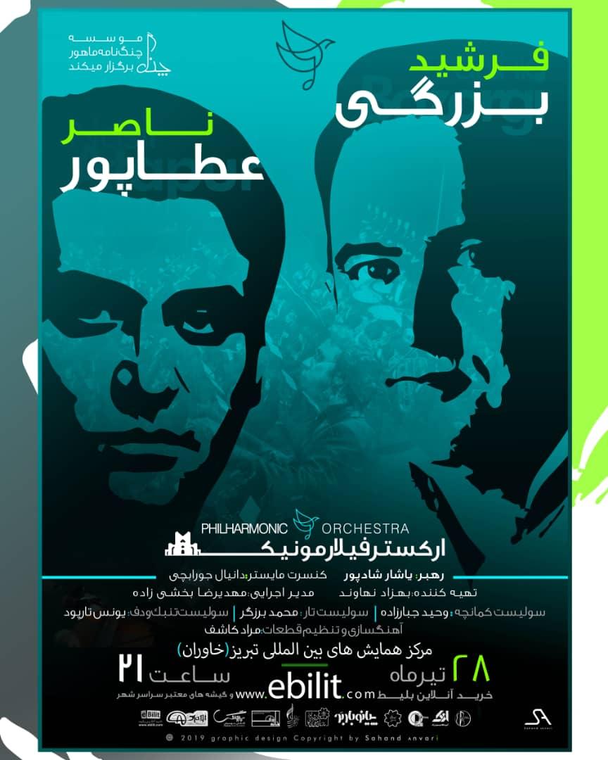 کنسرت بزرگ ارکستر فیلارمونیک در تبریز اجرا میشود