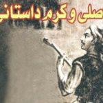 «اصلی و کرم»، عاشقانهای از دیار آذربایجان