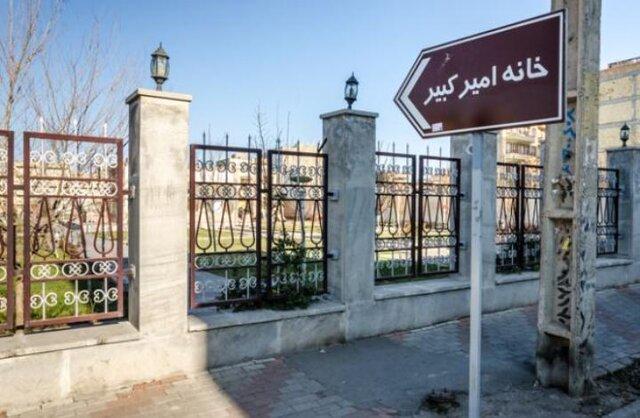 گذری بر «خانه باغی» که امیرکبیر در آن سکونت داشت/ «امیرکبیر» در تبریز چه میکرد؟