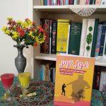 معرفی کتاب «غول ترس» در ویترین کتابفروشیها