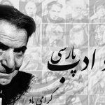 شهریار، شاعری در خدمت اسلام و ایران